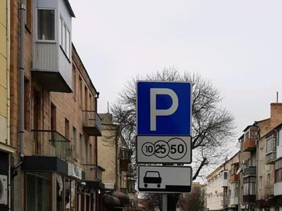 У Луцьку запрацює ще одна платна парковка