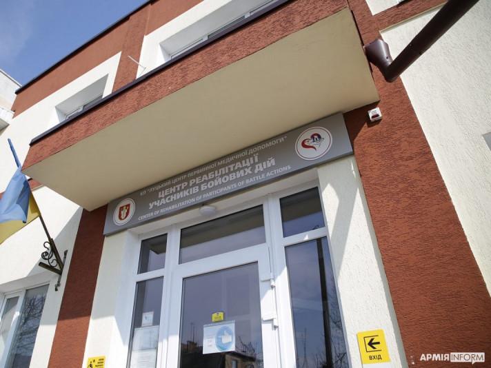 Центр реабілітації учасників бойових дій