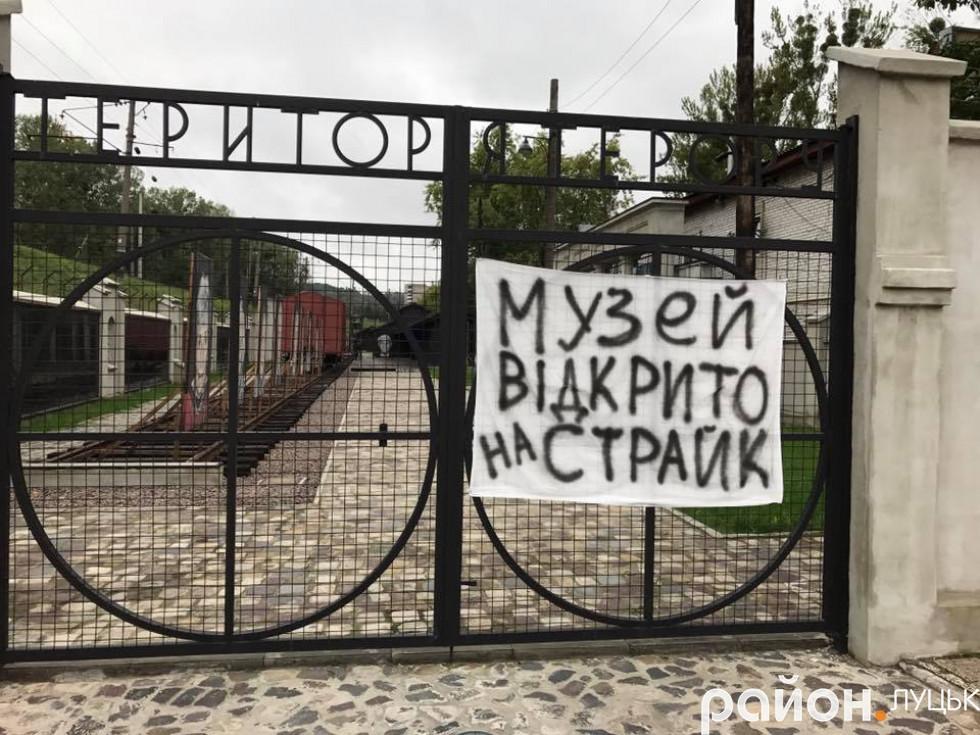 Меморіальний музей тоталітарних режимів «Територія терору»