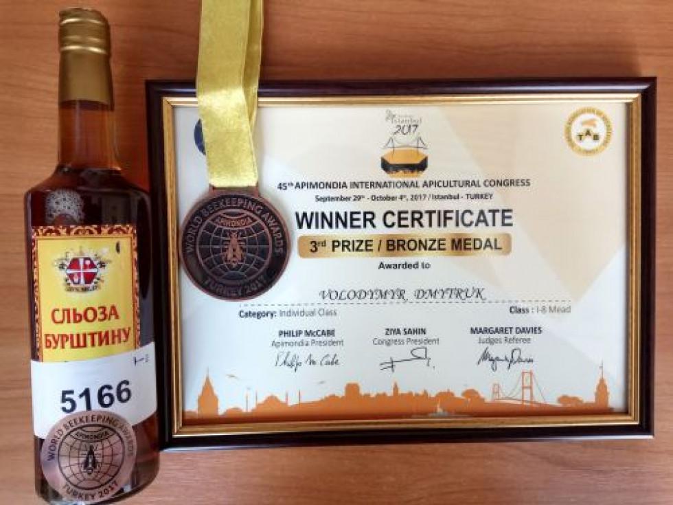 Серифікат і медаль за третє місце