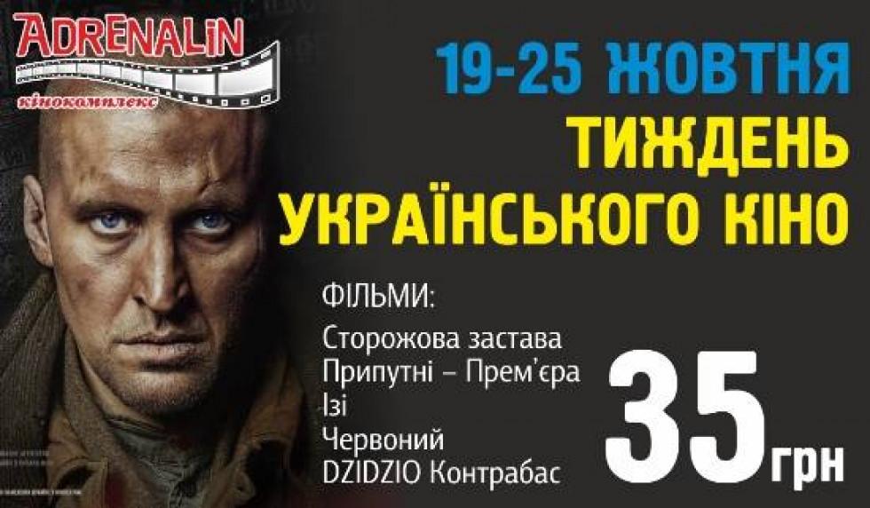 Афіша Тижня українського кіно