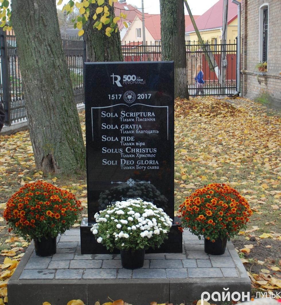 У Луцьку - ще один туристичний об'єкт