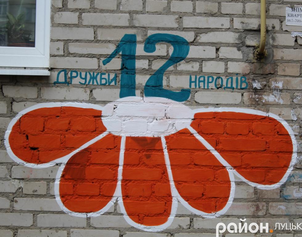 Мешканці неординарно прикрасили номери будинків