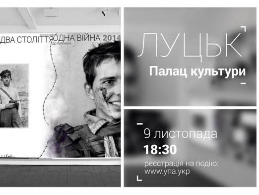 Прем'єра виставки «Два століття - Одна війна» в Луцьку