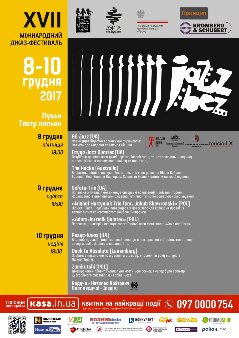 Афіша «Jazz Bez»
