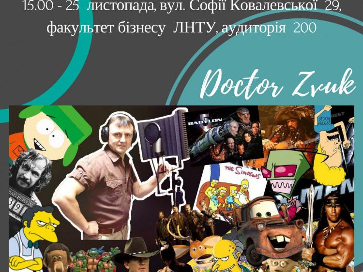 Звукоімітатор та актор дубляжу Юрій Коваленко