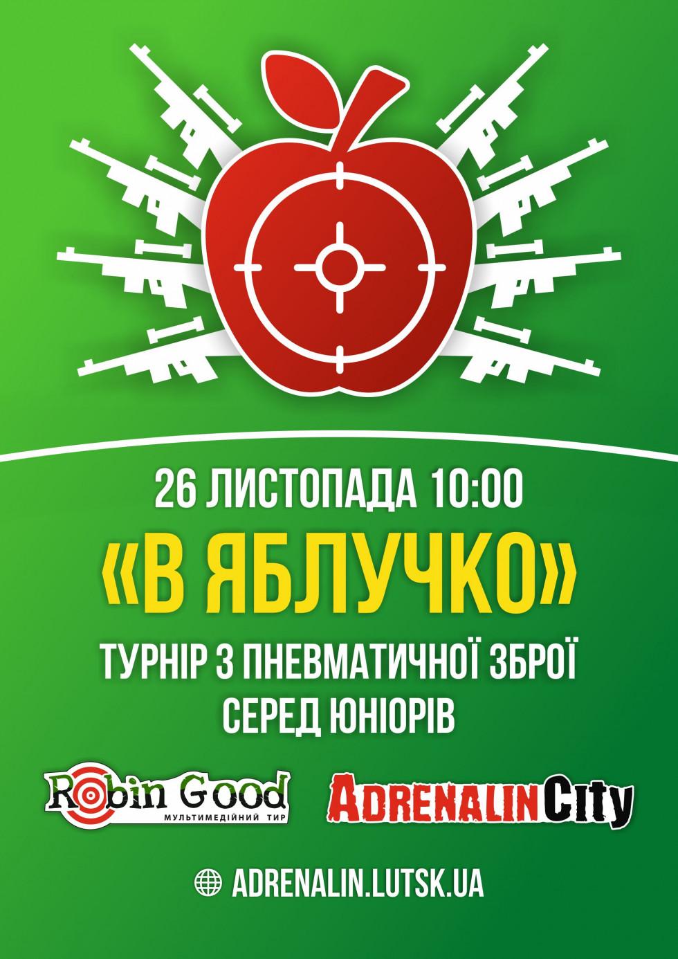 Турнір зі стрільби з пневматичної зброї чекає саме тебе!