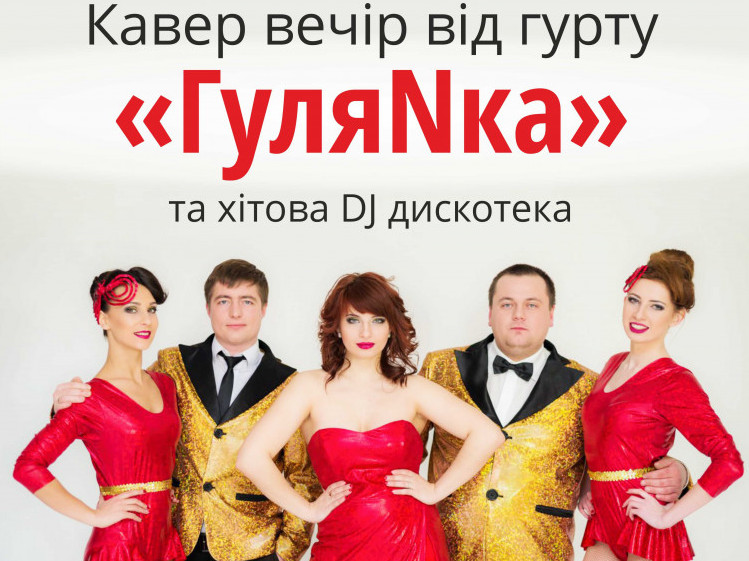 Хітова дискотека від DJ та гурту «ГуляNка»