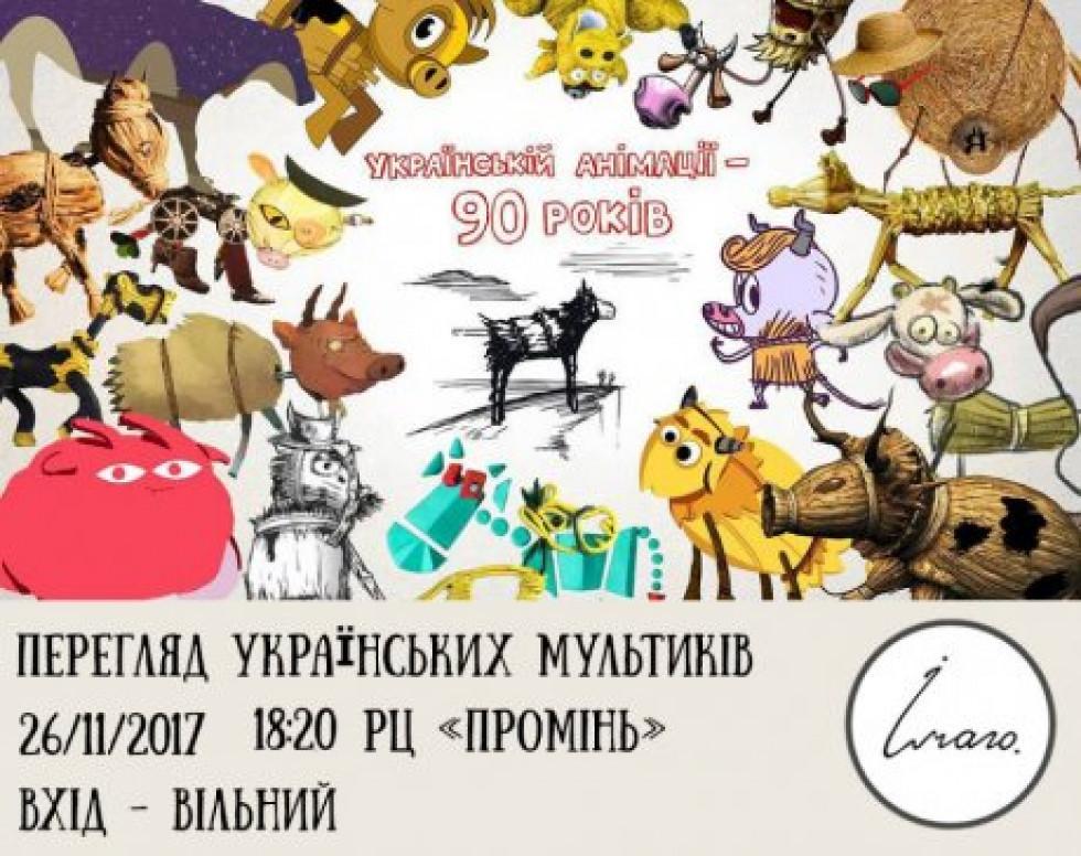 Організатор перегляду українських фільмів творча студія Імаго