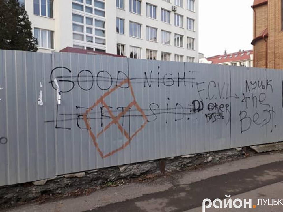 Хтось вирішив побажати доброї ночі на паркані