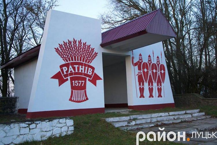 Відремонтована зупинка у селі Ратнів