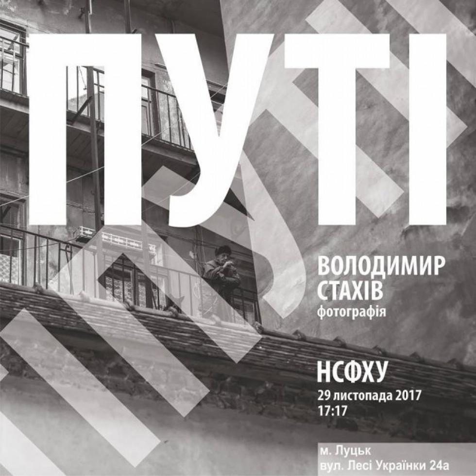 Фотовиставка Володимира Стахіва «ПУТІ»