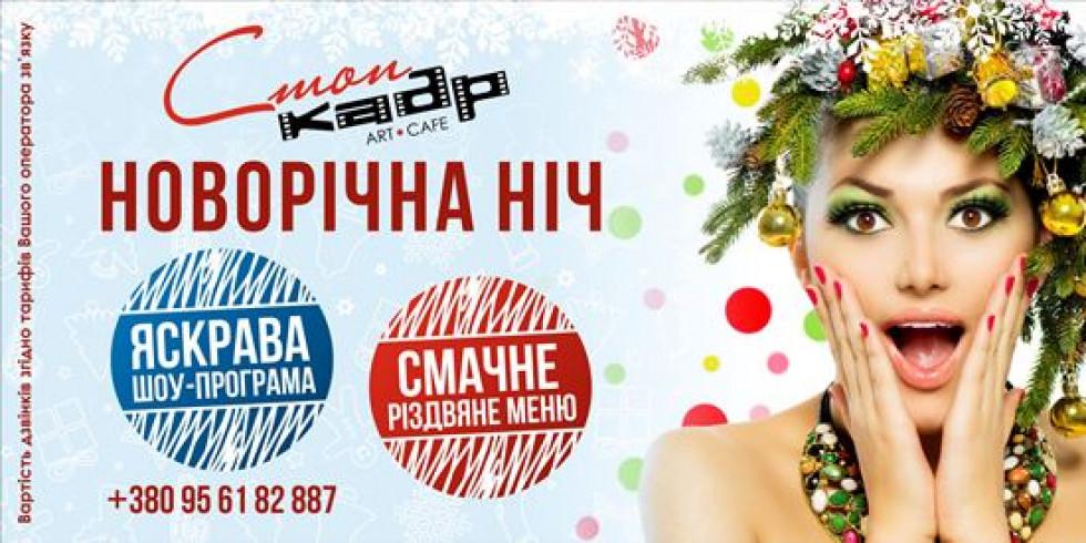 Вартість на особу 950 гривень (меню + шоу-програма).