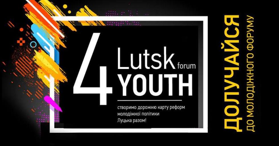 У луцьку відбудеться форум #4LutskYouthforum