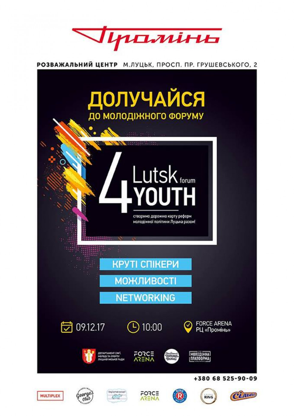 Афіша форуму для молоді