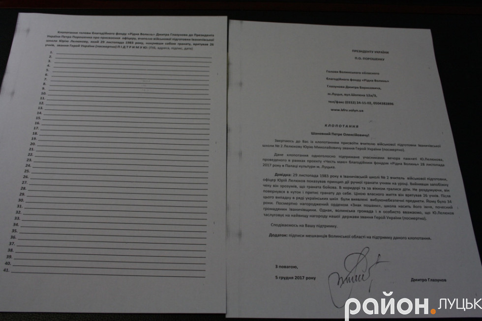 Клопотання до Президента України про присвоєння учителеві Юрію Лелюкову звання Героя України посмертно