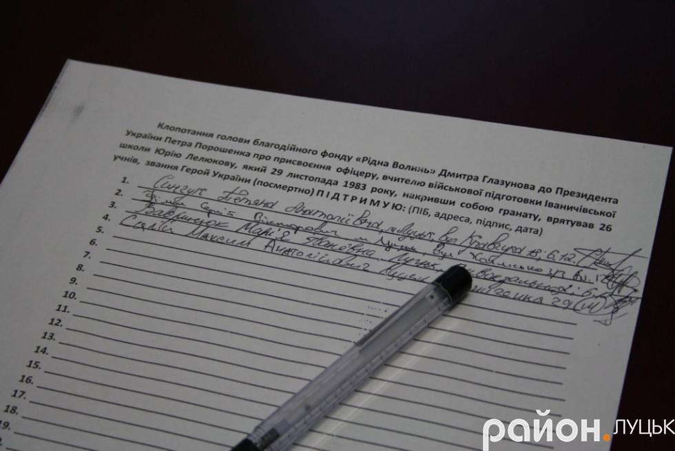 Журналісти Район.Луцьк поставили підписи одними з перших