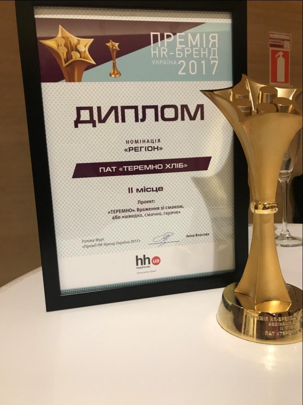 Кубок та грамота, які вручили компанії  «ТЕРЕМНО» на конкурсі HR-бренд 2017