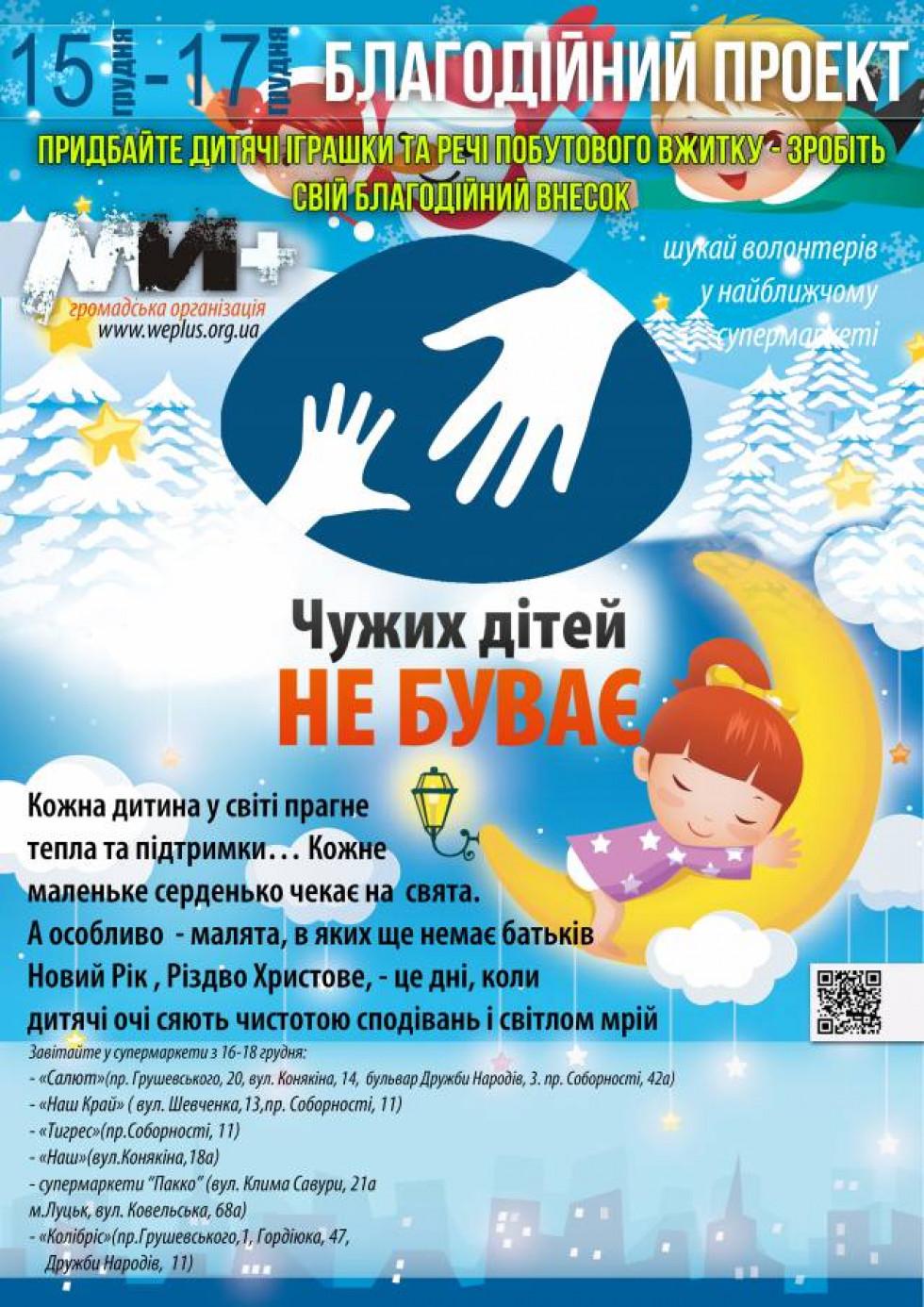 Благодійний проект стартує 14 грудня