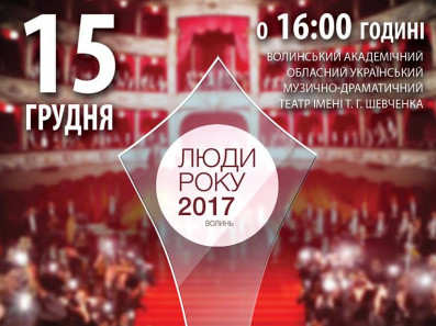 Ювілейна Премія «Люди Року-2017. Волинь»