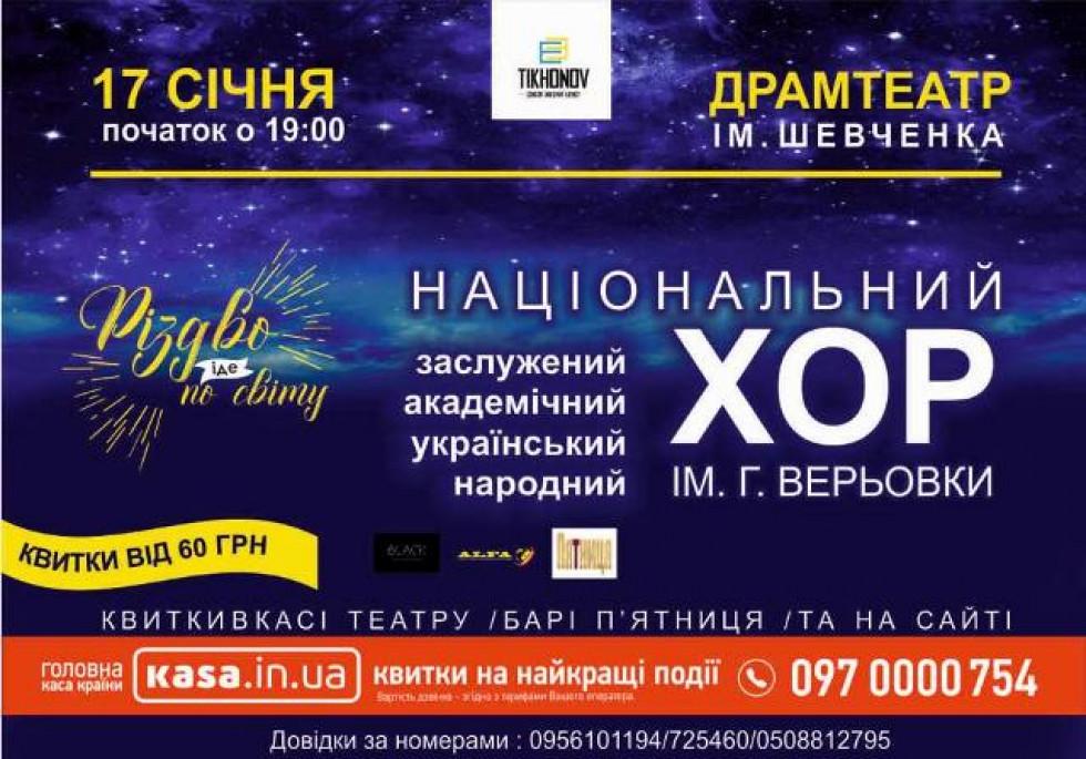 Лучан кличуть на святковий концерт