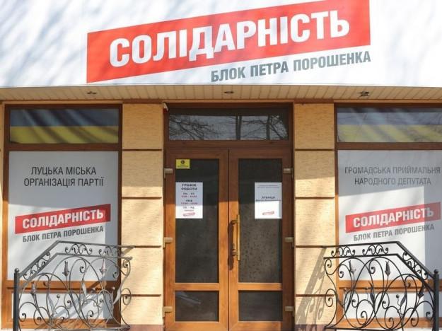 Офіс БПП Солідарність Луцьк