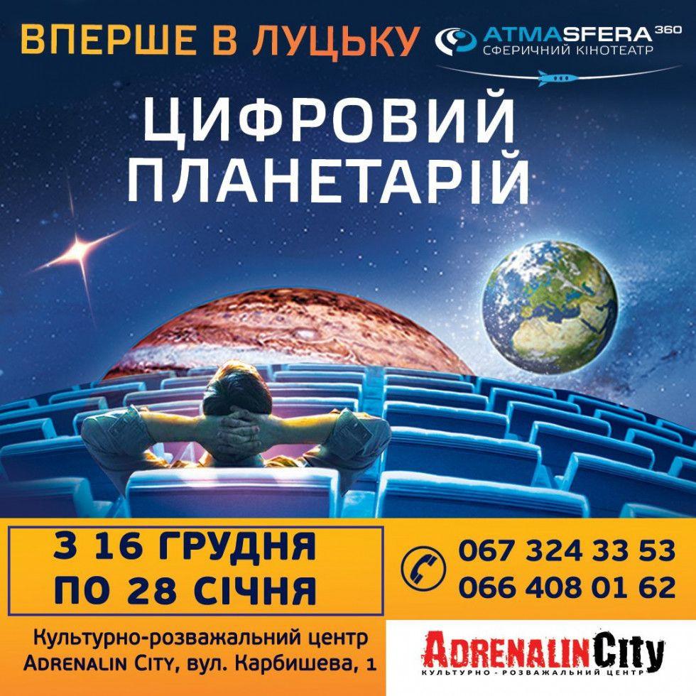 Поринь у віртуальний космос!
