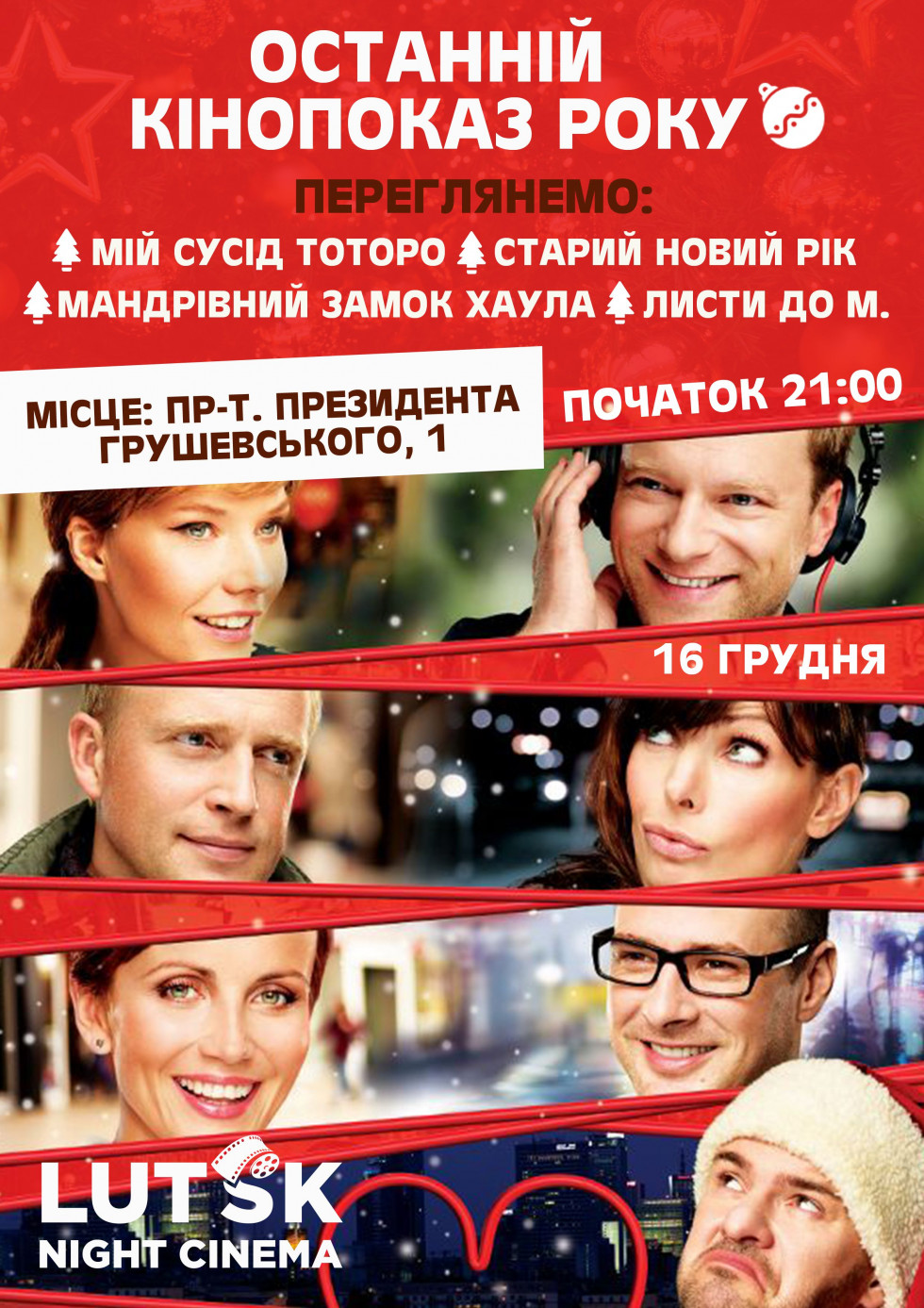 Крутити фільми в бібліотеці на Президента Грушевського, 1