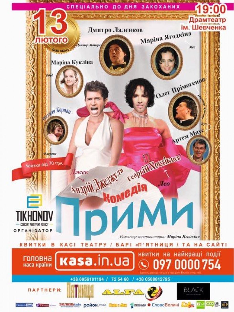 Авантюрна комедія з перевдяганнями чоловіків у жінок відбудеться 13 лютого у Волинському драмтеатрі