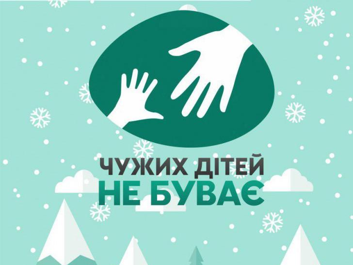 Мережа «Наш Край» приєдналася до благодійної акції «Чужих дітей не буває»