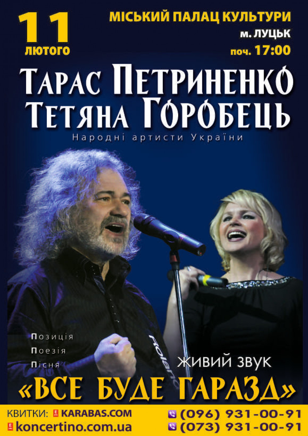 Концерт Тараса Петриненка відбудеться 11 лютого