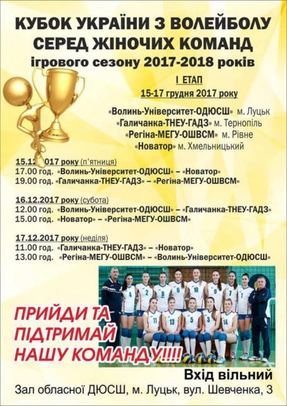 Розклад ігор першого етапу Кубка України з волейболу серед жінок