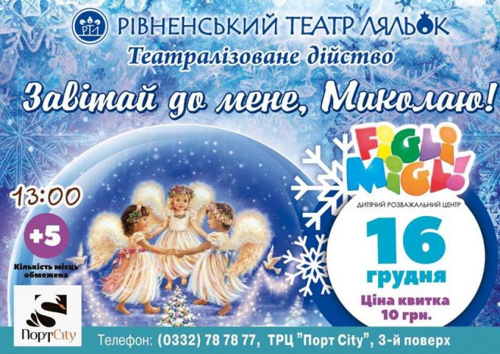 Цікава новорічна вистава Завітай до мене, Миколаю!