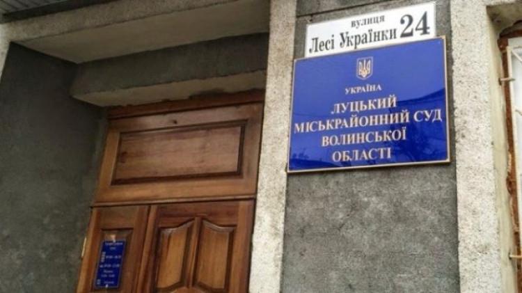 Луцький міськрайонний суд Волинської області