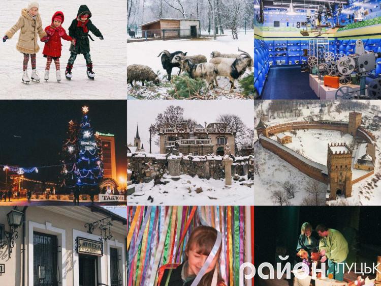 Куди піти дітворі на канікулах у Луцьку