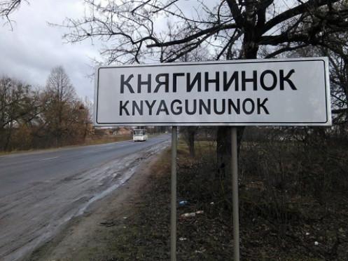 В Княгининівській ОТГ усунуть дефекти на дорогах