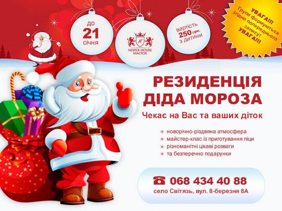 Резиденція Діда Мороза на Світязі