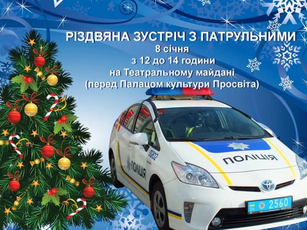 Святкування різдва з луцькими патрульними