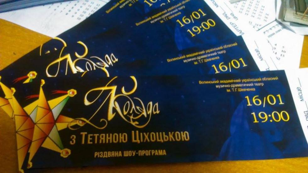 Квитки на концертне дійство «Коляда з Тетяною Ціхоцькою»
