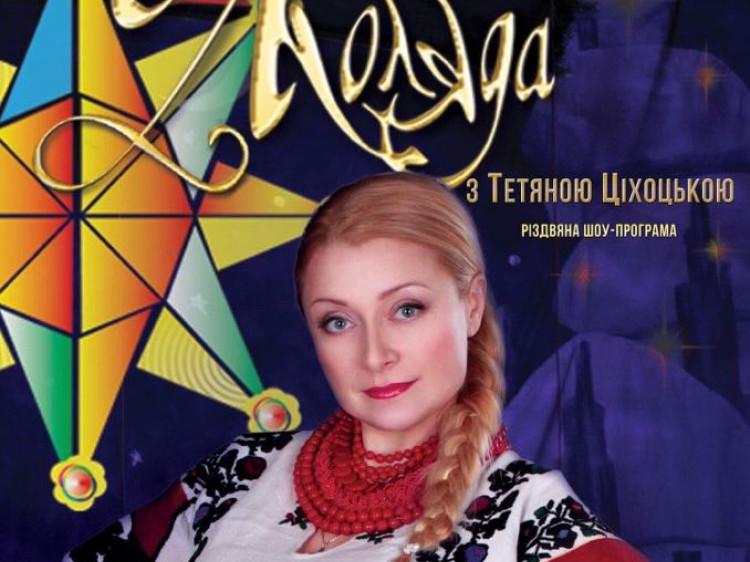Концертне дійство «Коляда з Тетяною Ціхоцькою»