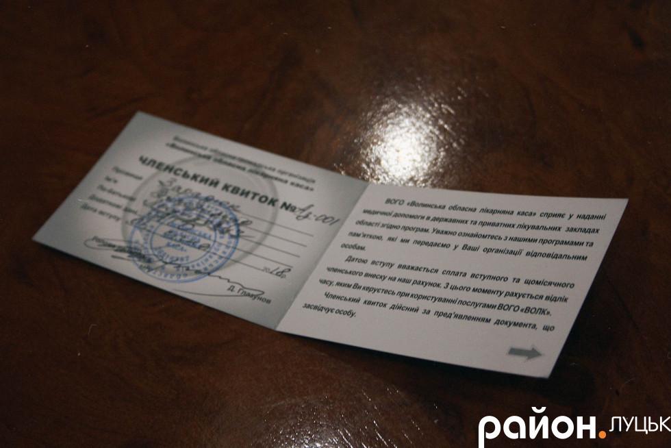 Квиток Волинської обласної лікарняної каси це- перепустка майже у всі лікувальні заклади Волині