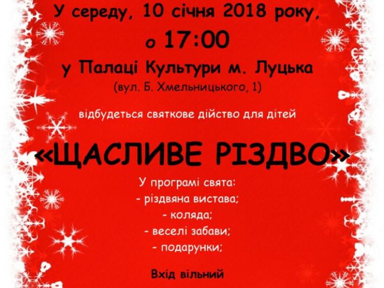 «Щасливе Різдво»