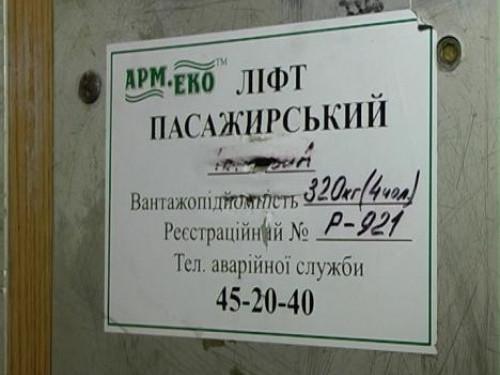Поламані ліфти Луцька обіцяють відремонтувати