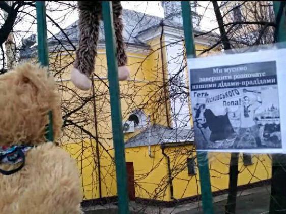 На парканах, крім іграшок, розвісили листівки з закликами «Геть московського попа»