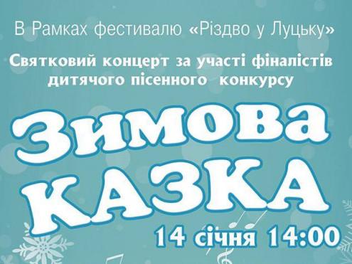На сцені співатимуть діти-фіналісти дитячого пісенного конкурсу «Зимова казка»