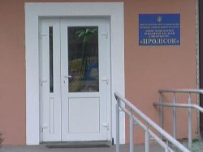 Реабілітаційний центр міста Луцька