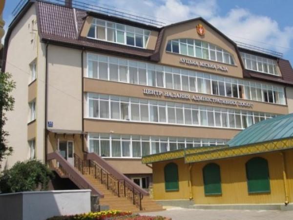 Центр надання адміністративних послуг у Луцьку
