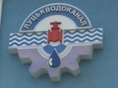 Комунальне підприємство «Луцькводоканал»
