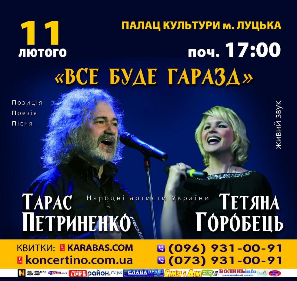 Афіша концерту