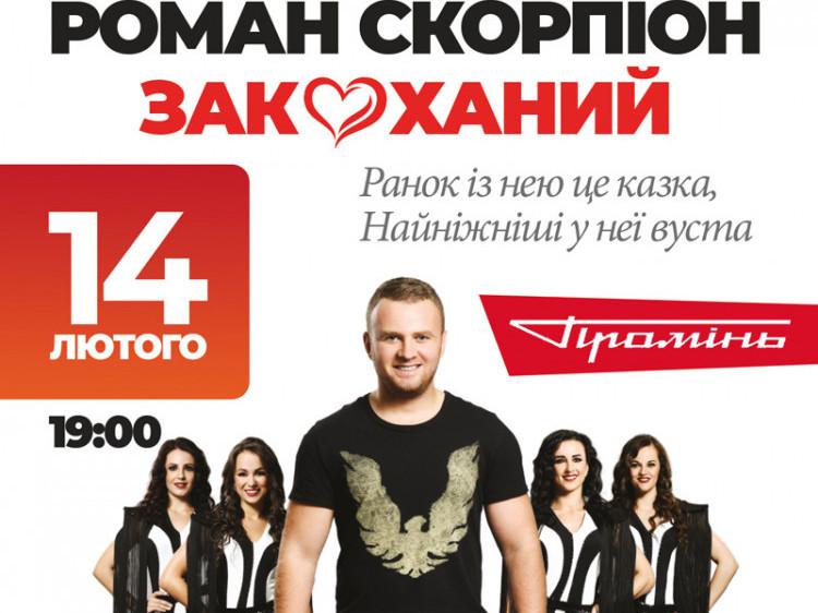 Роман Скорпіон